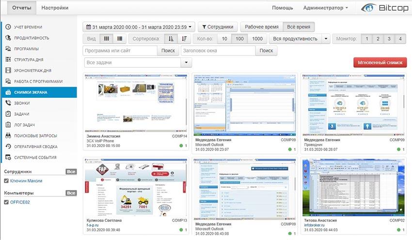 Скриншоты bitcop