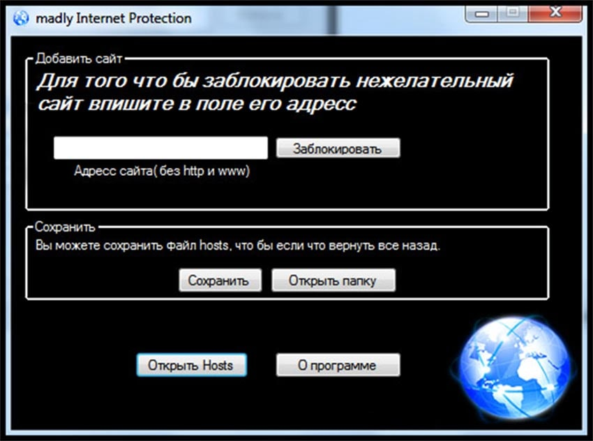 программа Madly Internet Protection