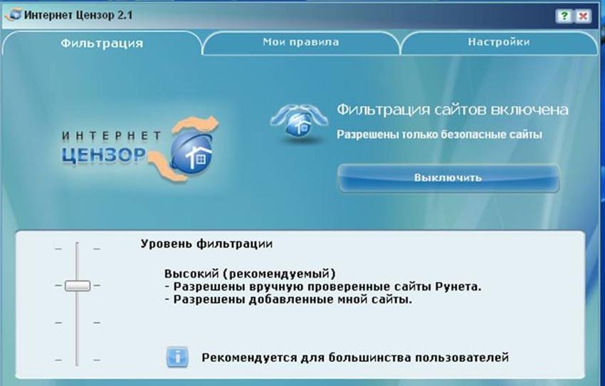 программа InternetCensor